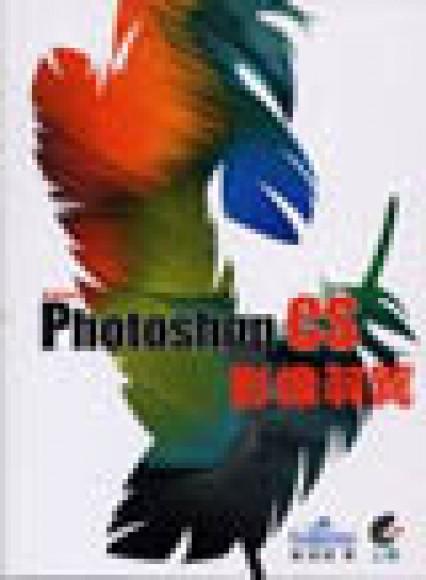 PhotoShop CS 影像羽翼