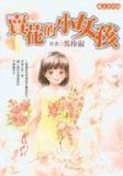 賣花的小女孩