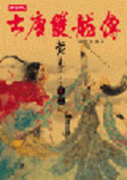 大唐雙龍傳修訂版(13)