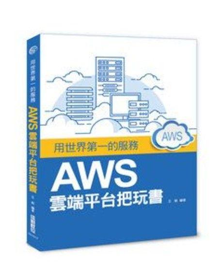 用世界第一的服務AWS 雲端平台把玩書