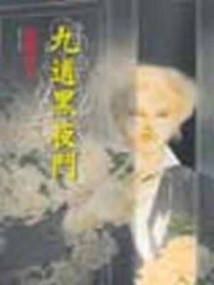 九道黑夜門(全一冊)