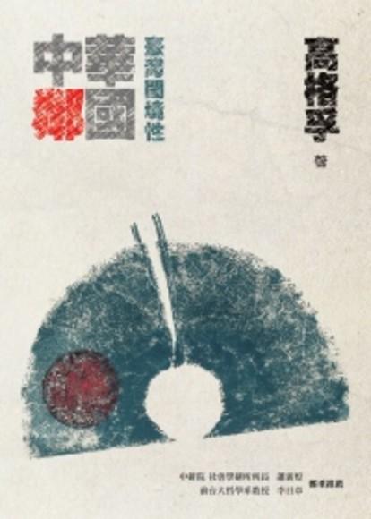 中華鄰國:台灣閾境性