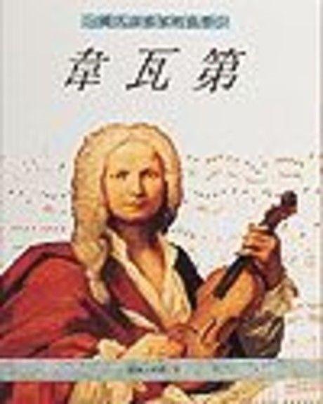 進入作曲家的世界-韋瓦第