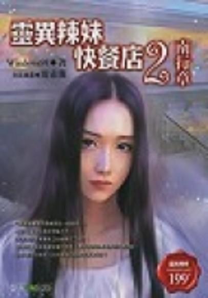 靈異辣妹快餐店 2 -南行章