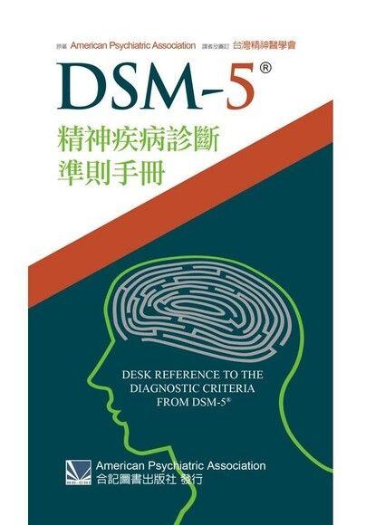 DSM-5精神疾病診斷準則手冊