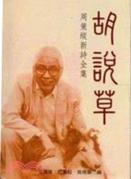 胡說草:周策縱新詩全集