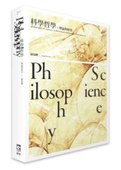 科學哲學:理論與歷史(平裝)