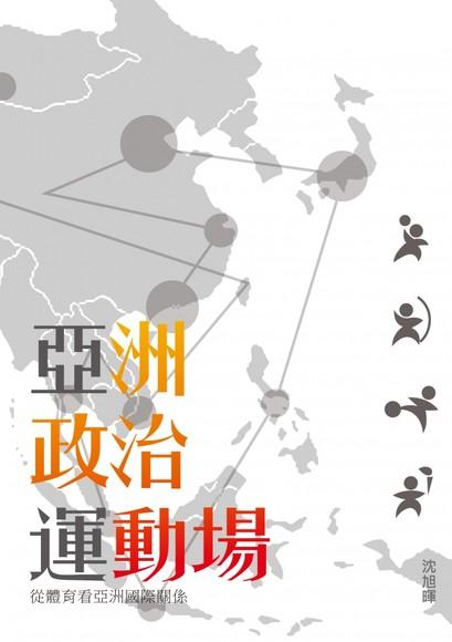 亞洲政治運動場