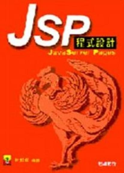 JSP 程式設計