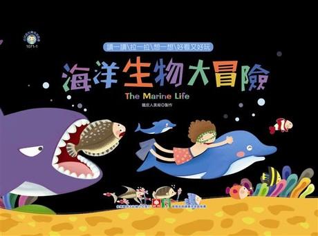 幼兒認知驚奇遊戲書:海洋生物大冒險(精裝)