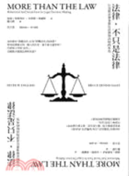 法律,不只是法律:行為與社會事實在法律判決時的角色