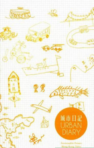 城市日記:未來故事永續香港