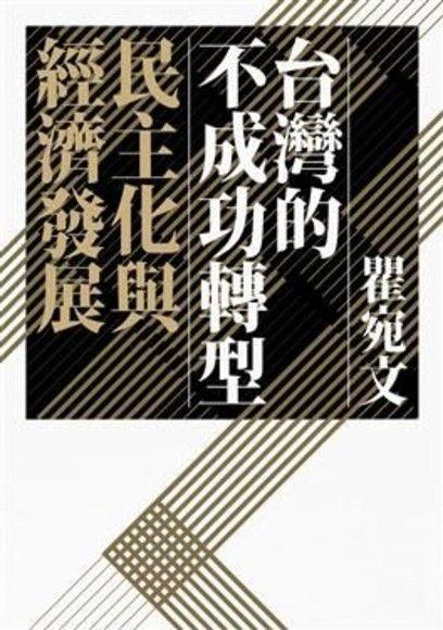 台灣的不成功轉型