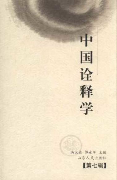 中国诠释学.第七辑