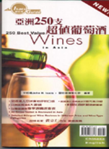 亞洲250支超值葡萄酒