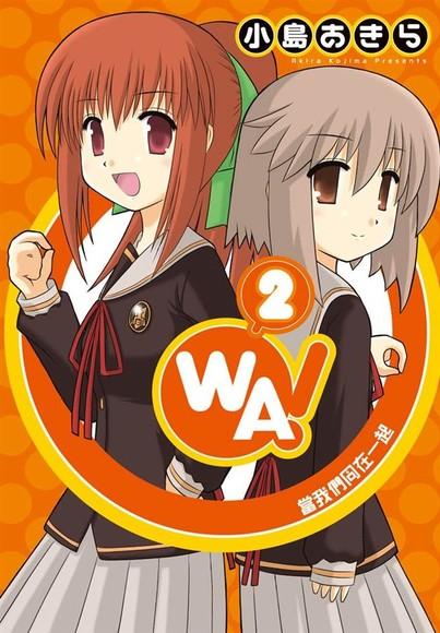 WA!當我們同在一起 2