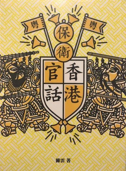 保衛香港官話