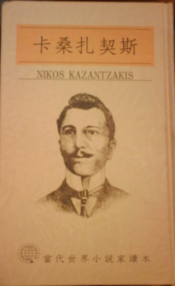 卡桑扎契斯