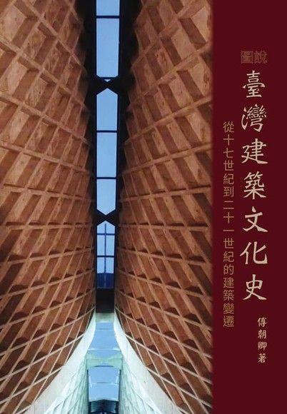 圖說臺灣建築文化史-從十七世紀到二十一世紀的建築變遷(二版)