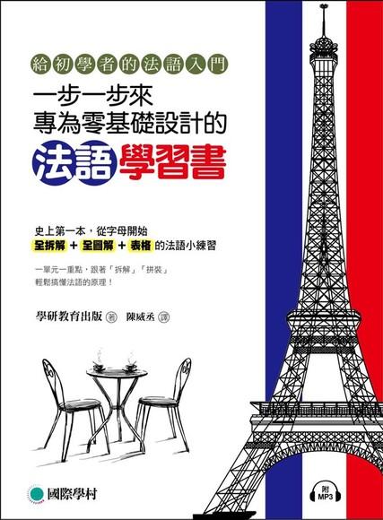 一步一步來,專為零基礎設計的法語學習書