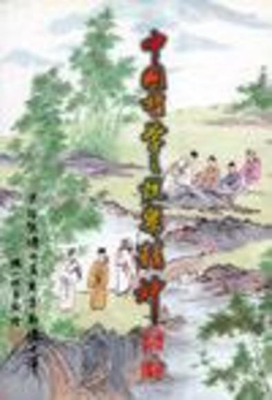 中國哲學之悅樂精神