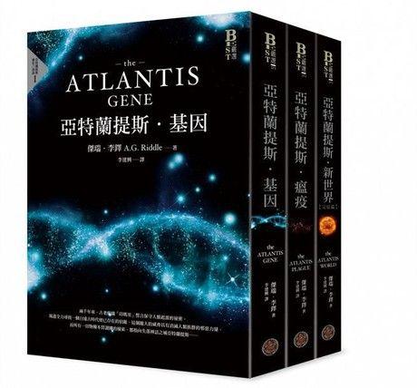 亞特蘭提斯進化三部曲