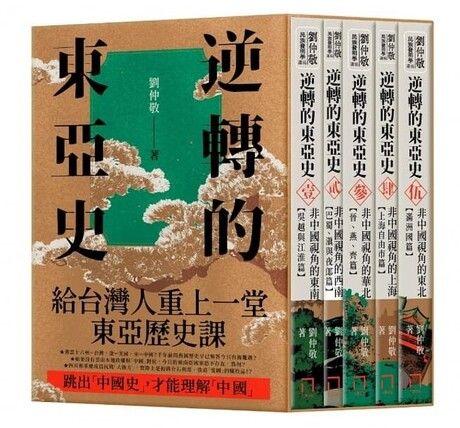 逆轉的東亞史【博客來獨家限量.典藏書盒版,全套五冊】