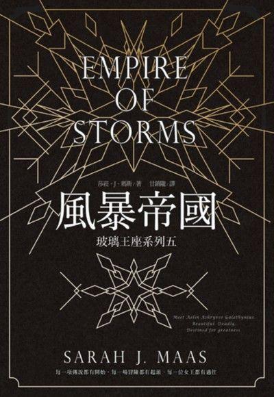風暴帝國 (玻璃王座系列五)