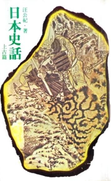 日本史話:上古篇(舊版) **(平裝)