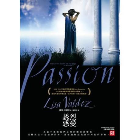 烈愛誘惑 Passion
