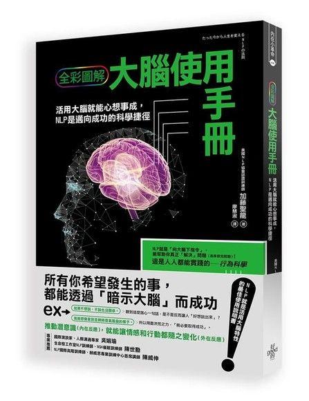 (全彩圖解)NLP大腦使用說明書: 最簡單的行為科學實踐術,讓大家都聽你的