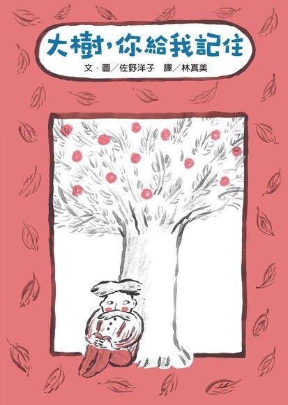大樹,你給我記住