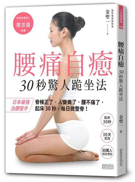 腰痛自癒: 30秒驚人跪坐法