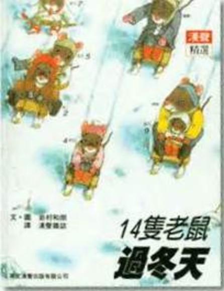 14隻老鼠過冬天