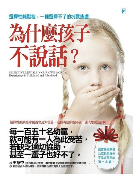 為什麼孩子不說話?