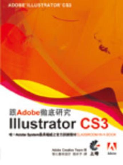 跟Adobe徹底研究Illustrator CS3(附光碟)