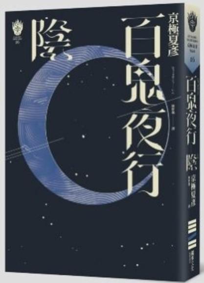 百鬼夜行:陰(獨步九週年紀念版)