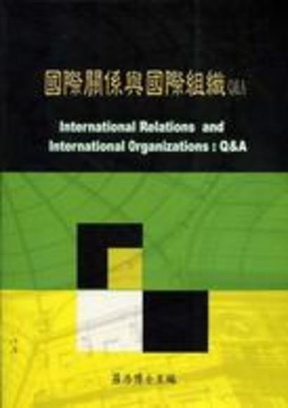 國際關係與國際組織Q&A