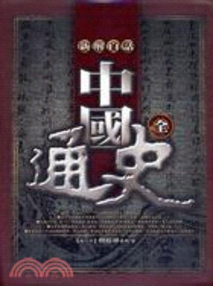 新解白話中國通史(全)