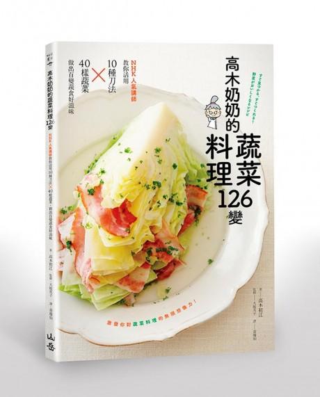 高木奶奶的蔬菜料理126變: NHK人氣講師教你活用10種刀法X40樣蔬菜, 做出百變蔬食好滋味