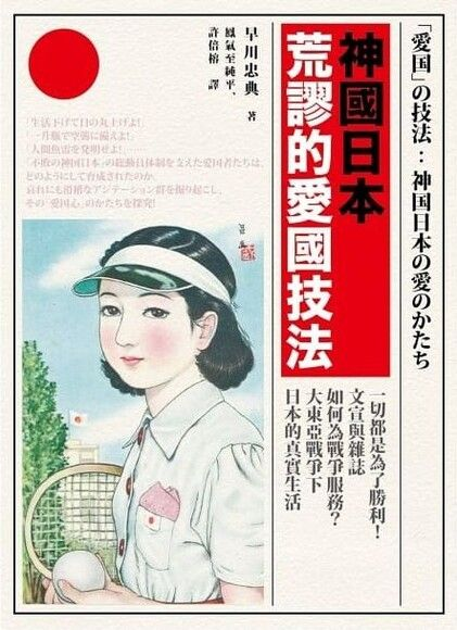 神國日本荒謬的愛國技法
