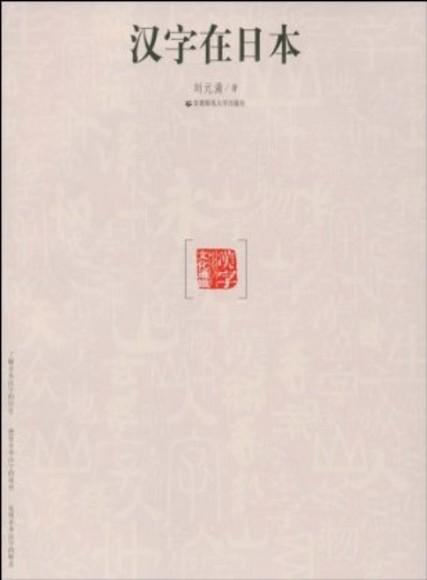 漢字在日本