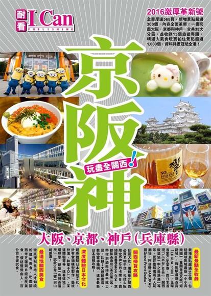 京阪神玩盡全關西! (2016)