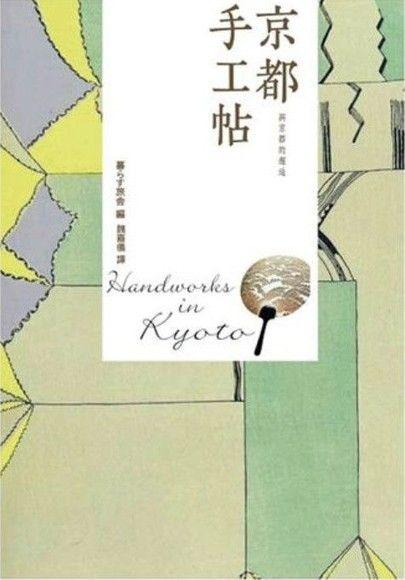 京都手工帖