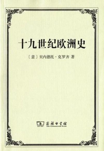 十九世紀歐洲史(簡體書)
