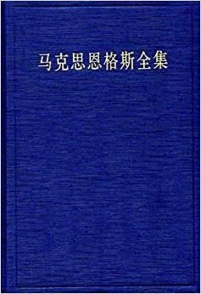 馬克思恩格斯全集(第43卷)