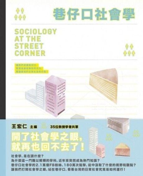 巷仔口社會學