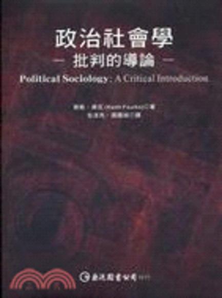 政治社會學