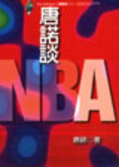 唐諾談NBA