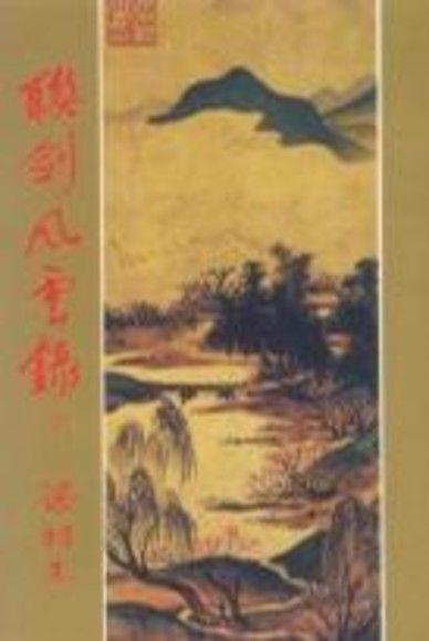 聯劍風雲錄(三冊)